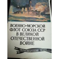 Открытки В-Морской Флот ССР в В.О.В. (1979г.) (Все!)