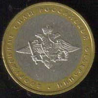 10 рублей 2002 г. Министерство вооруженных сил (2) _XF_Распродажа с 1 рубля