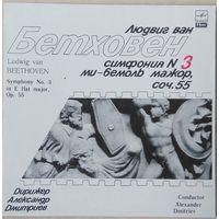 Ludwig van Beethoven. Symphony No.3. Mint