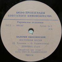 """Валерий Ободзинский (Восточная песня) (7"""")"""