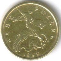 50 копеек 1999 год сп (СПМД)_состояние XF