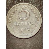 Монета, 5 копеек СССР, 1952 год, интересный вариант!