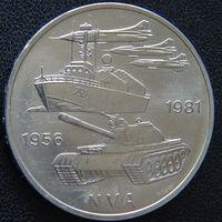 YS: ГДР, 10 марок 1981, 25-летие Национальной народной армии, KM# 80