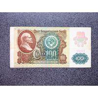 СССР 100 рублей 1991 серия КЗ