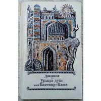 1977. УСЛАДА ДУШИ или БАХТИЯР-НАМЕ Дакаики. Пер. с перс.