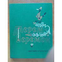 Терем-теремок. Русские народные сказки. Рис. Рачева Е.