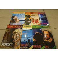 НОВЫЙ АКРОПОЛЬ (за 2005 год, номера 3-10)