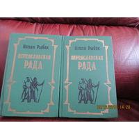 Переяславская РАДА в 2-х книгах