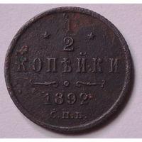 1/2 копейки 1892 г.