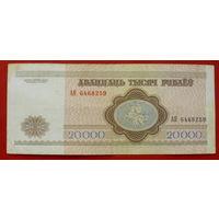 20000 рублей 1994 года. АЯ 6468259.