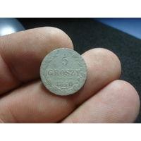 5 грошей 1840 г. Российская империя для Польши