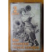 Мне напомнил старый патефон, выпуск 2 (Audio-Cassette)