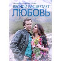 Весной расцветает любовь (2015) Все 20 серий
