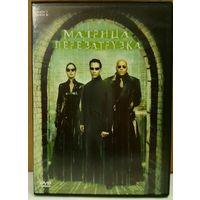 Матрица: Перезагрузка (DVD9+DVD5)