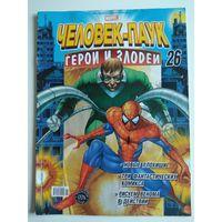 Человек-паук. Комикс Marvel. Герои и злодеи. #26