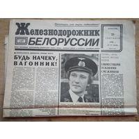 Железнодорожник Белоруссии. 20.09.1983 г