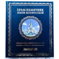 Храм-Памятник земли Белорусской