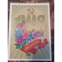 Открытка 1 мая с праздником художник Марков 1982 чистая