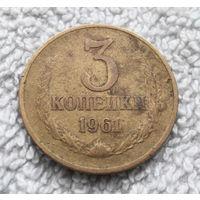 3 копейки 1961 СССР #16