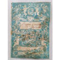 Этикетка. 015. до 1917 г.