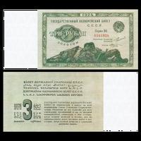 [КОПИЯ] 3 рубля золотом 1924г. с водяным знаком
