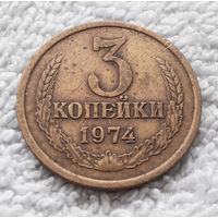 3 копейки 1974 СССР #13