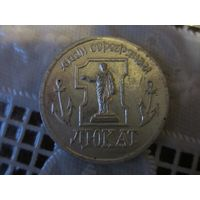 Монета ДЮКАТ