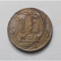 15 копеек 1954 года СССР #09