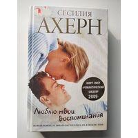 Сесилия Ахерн  Люблю твои воспоминания