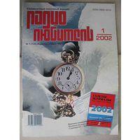 """Журнал """"Радиолюбитель"""", No1, 2002 год"""