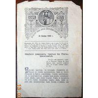 """Воскресные беседы """"Неделя 23-я по Пятидесятниц"""", номер 45, 1902 г."""