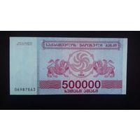 500000 купонов 1994 года. Грузия. UNC