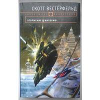 Скотт Вестерфелд  Вторжение в империю // Серия: Зарубежная фантастика