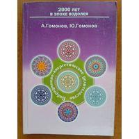 А. Я. Гомонов., Ю. А. Гомонов. Монада-вечная странница. Методическое пособие для практического изучения эниологии.
