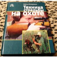 Техника стрельбы на охоте. Хейнц Опперманн.