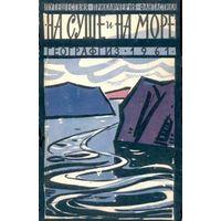 Книги в электронном виде - Сборники На суше и на море