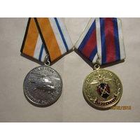 Две российские медали(авиация РФ и служба УУП) .С рубля.