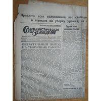 """Газета """"Социалистическое земледелие"""" 5 сентября 1944 г."""