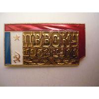 ПВВСКУ 1952-1977.лмд.