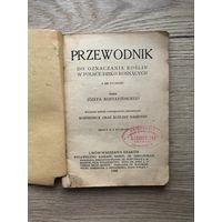 Przewodnik do oznaczania roslin w Polsce dziko rosnacych 1923 год