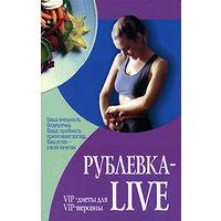 Рублевка-Live. VIP-диеты для VIP-персоны.Любовь Смирнова