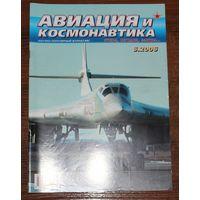 Авиация и космонавтика 6-2006