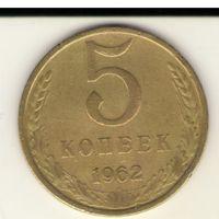 5 копеек 1962 г. Ф#107.