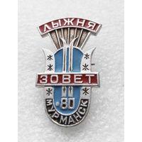 Лыжня зовет! Праздник Севера. Мурманск 1980 год. Полярная Олимпиада. Зимний спорт #0505-SP11
