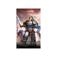 Warhammer 40000 Робаут Жиллиман (Примархи)