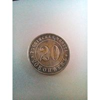 20 копеек 1911 год ЭБ (копия)