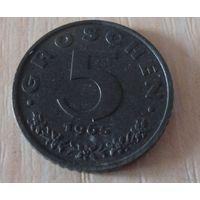 5 грошен Австрия 1965 г.в. KM# 2875, 5 GROSCHEN, из коллекции