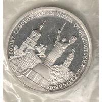 3 рубля 1993 50 лет освобождения Киева пруф запайка