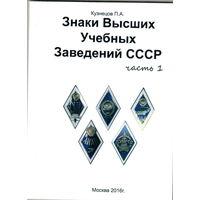Каталог знаки Высших учебных заведений СССР 3 тома
