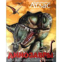 Иллюстрированный атлас. Динозавры. Майкл Бретт-Шуман